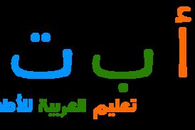 361-525  Enseignement arabe aux locuteurs non natifs