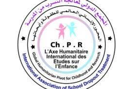المَجْمَع الدولي لمعالجة التسرب مِن المدرسة