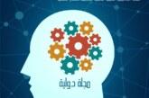 Publication du premier numéro de Nouveau journal de recherche sur les connaissances humanitaire