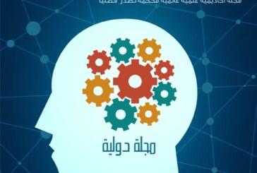 صدور العدد الأول من: المعرفة الإنسانية الجديدة